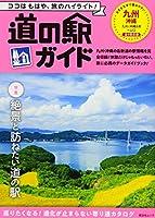 道の駅ガイド 九州沖縄 (昭文社ムック)