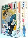 ぼくたちダイアリー コミック 1-3巻セット (バーズコミックス スピカコレクション)