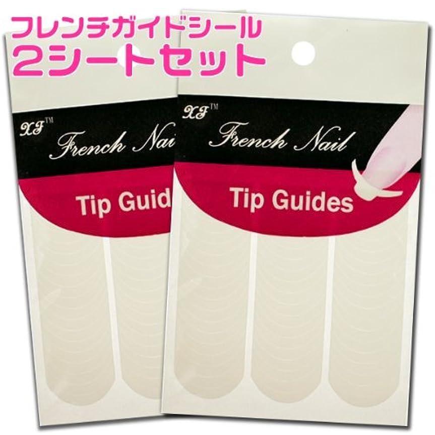 叫び声瞑想宣伝ネイルシール フレンチガイドシール2枚セット フレンチテープフレンチガイドテープ