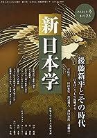 新日本学 第23号(平成24年冬)