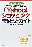 「Yahoo!ショッピング」ラクラク出店ガイド