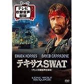 テキサスSWAT(テレビ吹替音声収録版) [DVD]