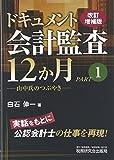 ドキュメント 会計監査12か月〈PART1〉山中氏のつぶやき