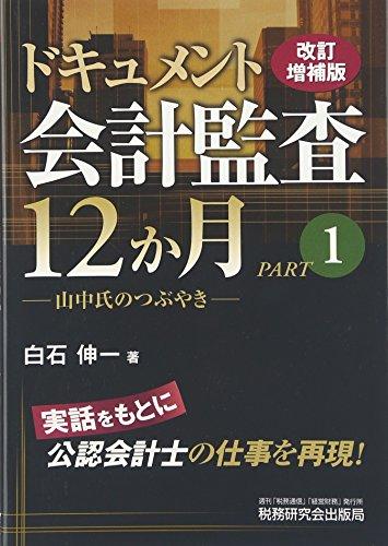 ドキュメント 会計監査12か月〈PART1〉山中氏のつぶやきの詳細を見る