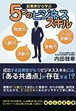 起業家から学ぶ5つのビジネススキル(ゴマブックス)