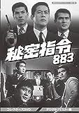 昭和の名作ライブラリー 第41集 秘密指令883 コレクターズDVD<デジタルリマス...[DVD]