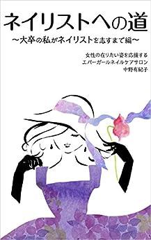 [中野 有紀子]のネイリストへの道(一): 大卒の私がネイリストを志すまで編 ネイリストの道 (大隈文庫)