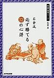 石倉流 必ず勝てる12の心得 (NHK囲碁シリーズ) 画像