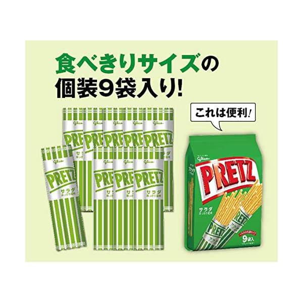 江崎グリコ プリッツサラダ<9袋> 143gの紹介画像2