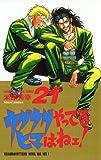 ウダウダやってるヒマはねェ! 21 (少年チャンピオン・コミックス)