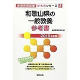 和歌山県の一般教養参考書 2019年度版 (教員採用試験「参考書」シリーズ)