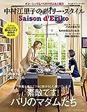 セゾン・ド・エリコ Vol.11 (扶桑社ムック) 画像