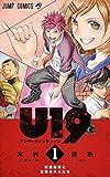 U19 1 (ジャンプコミックス)
