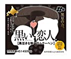 【さらに30%OFF!】札幌グルメフーズ 黒い恋人 黒豆バウムクーヘン 1個が激安特価!