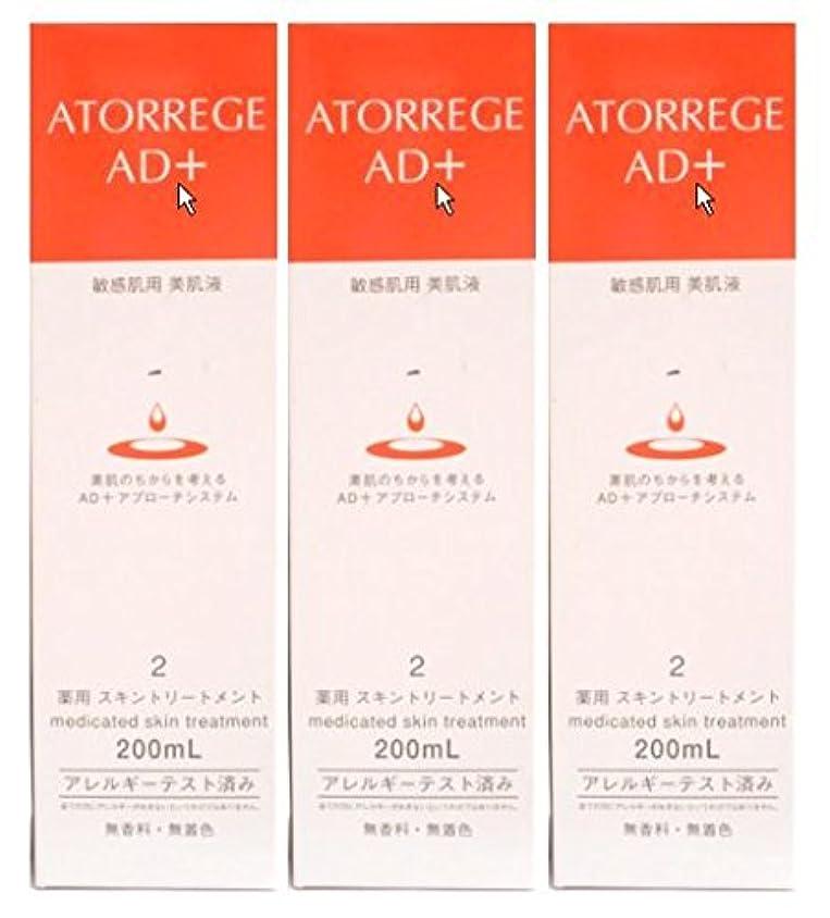 支払い溶接アッティカス(お買い得3本セット)アトレージュ AD+薬用スキントリートメント 200ml(敏感肌用化粧水)(医薬部外品)