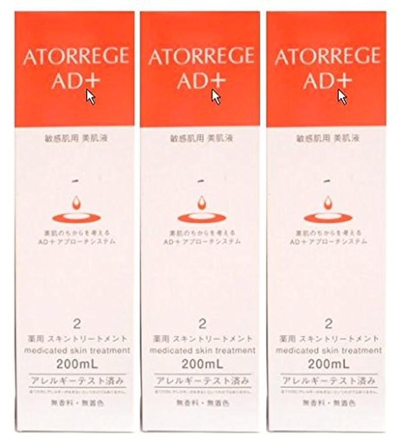 (お買い得3本セット)アトレージュ AD+薬用スキントリートメント 200ml(敏感肌用化粧水)(医薬部外品)