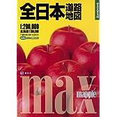 マックスマップル全日本道路地図