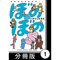 ぼのぼのs【分冊版】 ぼのぼのと海とセレナちゃん (バンブーコミックス)