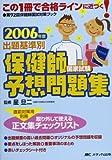 出題基準別保健師国家試験予想問題集 (2006年度)