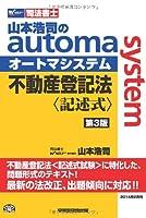 司法書士 山本浩司のautoma system 不動産登記法 記述式 第3版