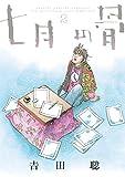 七月の骨(2) (ビッグコミックススペシャル)