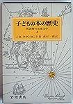 子どもの本の歴史〈上〉―英語圏の児童文学 (1982年)