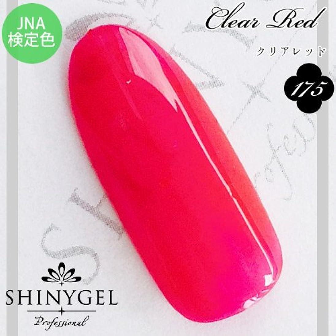 振動する切る血SHINY GEL カラージェル 175 4g クリアレッド JNA検定色 UV/LED対応