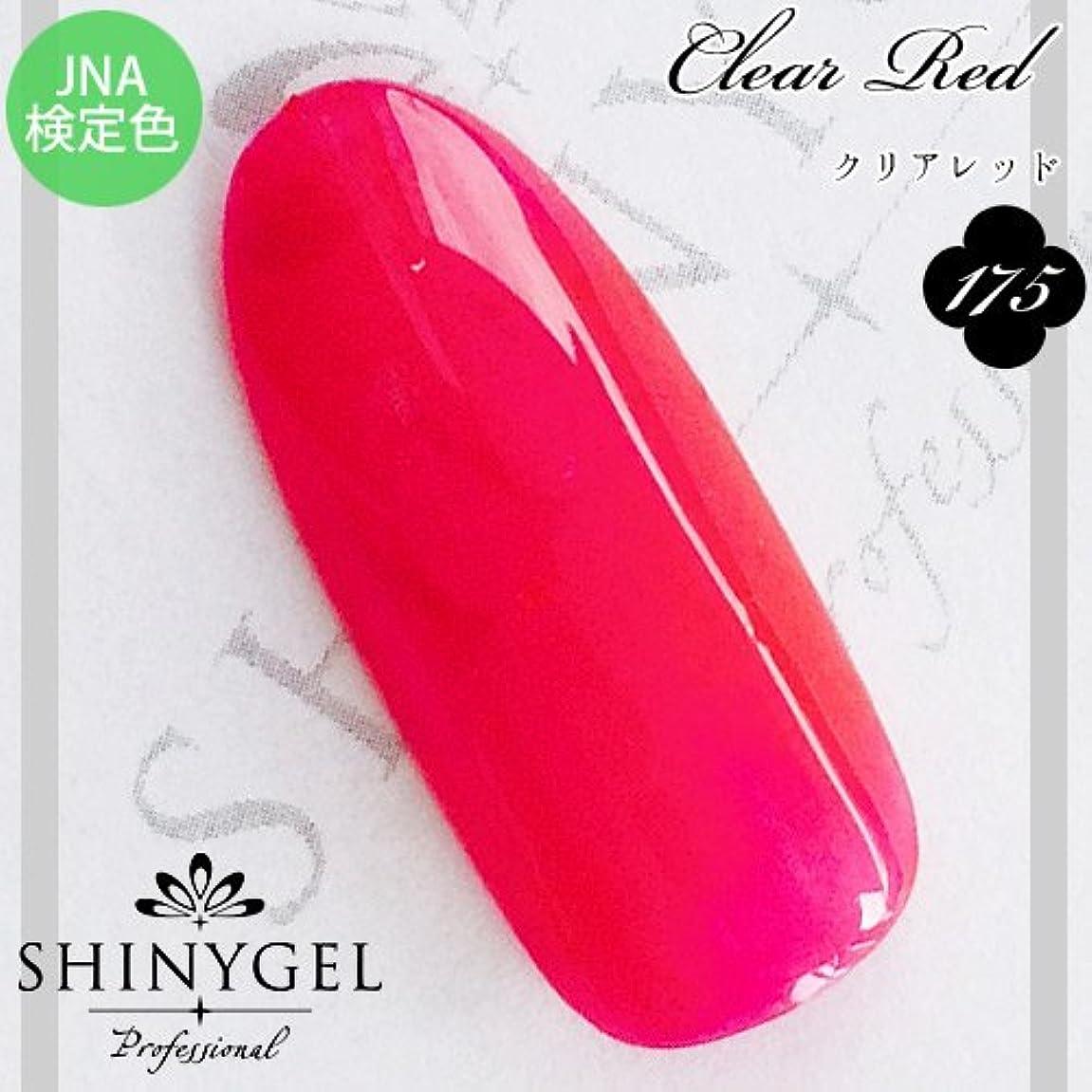 エクステント終点歌うSHINY GEL カラージェル 175 4g クリアレッド JNA検定色 UV/LED対応