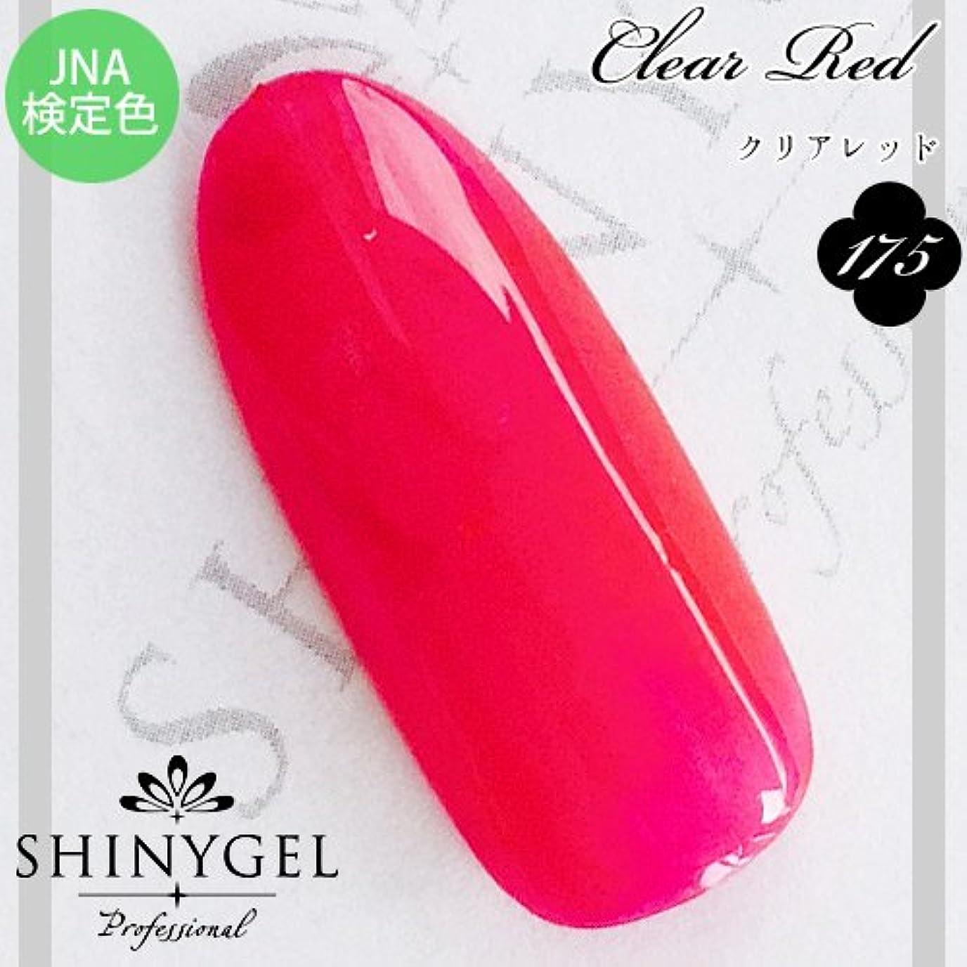 野な処理する王朝SHINY GEL カラージェル 175 4g クリアレッド JNA検定色 UV/LED対応