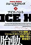 アイス・ハント(上) (扶桑社BOOKSミステリー)