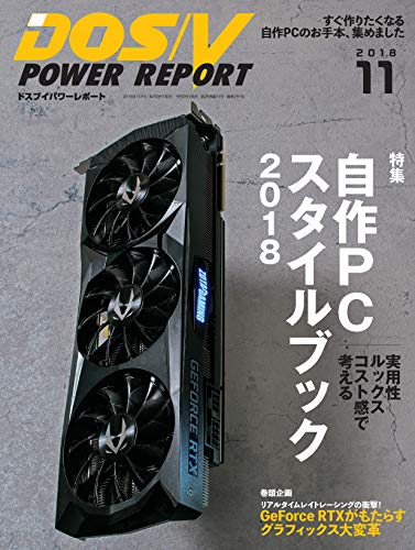 DOS/V POWER REPORT (ドスブイパワーレポート) 2018年11月号, manga, download, free