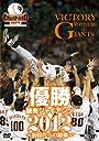 優勝 読売ジャイアンツ2012~新時代への躍動~ DVD