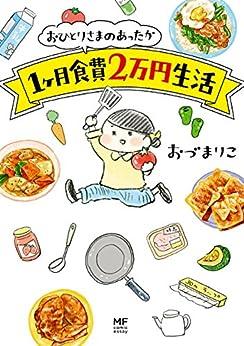 [おづ まりこ]のおひとりさまのあったか1ヶ月食費2万円生活 (コミックエッセイ)