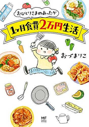 おひとりさまのあったか1ヶ月食費2万円生活 (コミックエッセイ)の詳細を見る