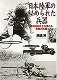 日本陸軍の秘められた兵器―最前線の兵士が求める異色の兵器 (光人社NF文庫)