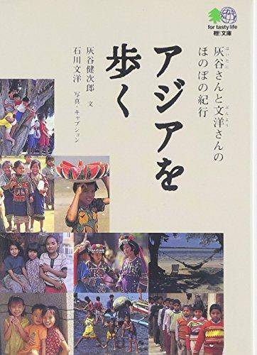 アジアを歩く―灰谷さんと文洋さんのほのぼの紀行 (エイ文庫)の詳細を見る