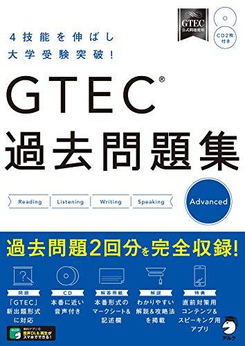 [画像:[音声DL付]GTEC(R) 過去問題集 Advanced 「GTEC」シリーズ]
