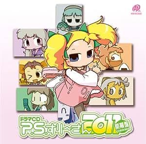 ドラマCD P.S.すりーさん2011 ~開幕盤~