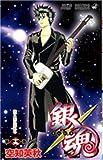 銀魂 第19巻 策士策に溺れる (ジャンプコミックス)