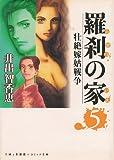 羅刹の家―壮絶嫁姑戦争 (5) (主婦と生活社コミック文庫)