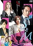 新 SとM episode1 [DVD]