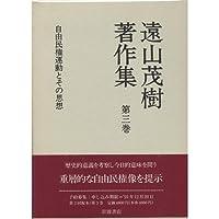 遠山茂樹著作集〈第3巻〉自由民権運動とその思想