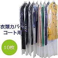 洋服カバー 衣類カバー 10枚 コートサイズ 片面透明 片面不織布で中身が見える 安心の日本製 大切な衣類のほこりよけに