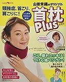頸椎症、首こり、肩こりに! 山田朱織のオリジナル首枕 Plus (主婦の友ヒットシリーズ)