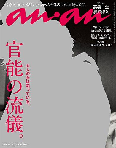 anan (アンアン) 2017年 3月8日号 No.2043 [雑誌]