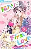 箱入り×FirstLove(7) (フラワーコミックス)