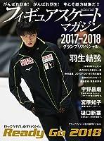 B.B.MOOK1396 フィギュアスケート・マガジン2017-2018 グランプリスペシャル