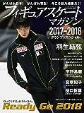 BBMOOK1396 フィギュアスケートマガジン20172018