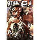 進撃の巨人(12) (週刊少年マガジンコミックス)