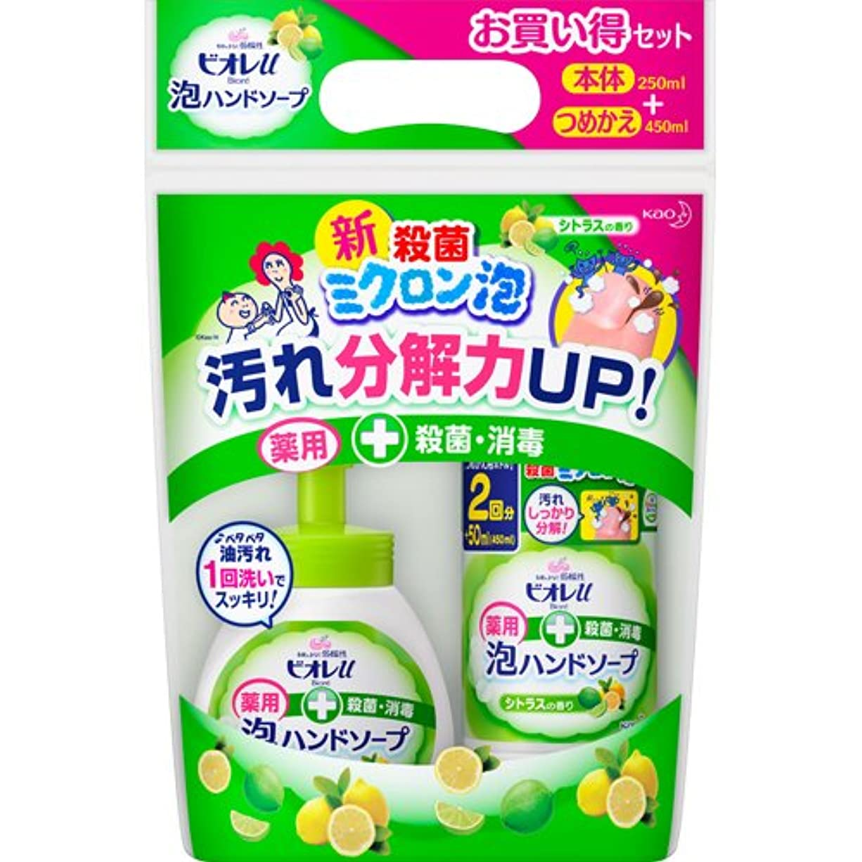 【数量限定】ビオレu 薬用泡ハンドソープ シトラスの香り 本体250ml+つめかえ用450ml
